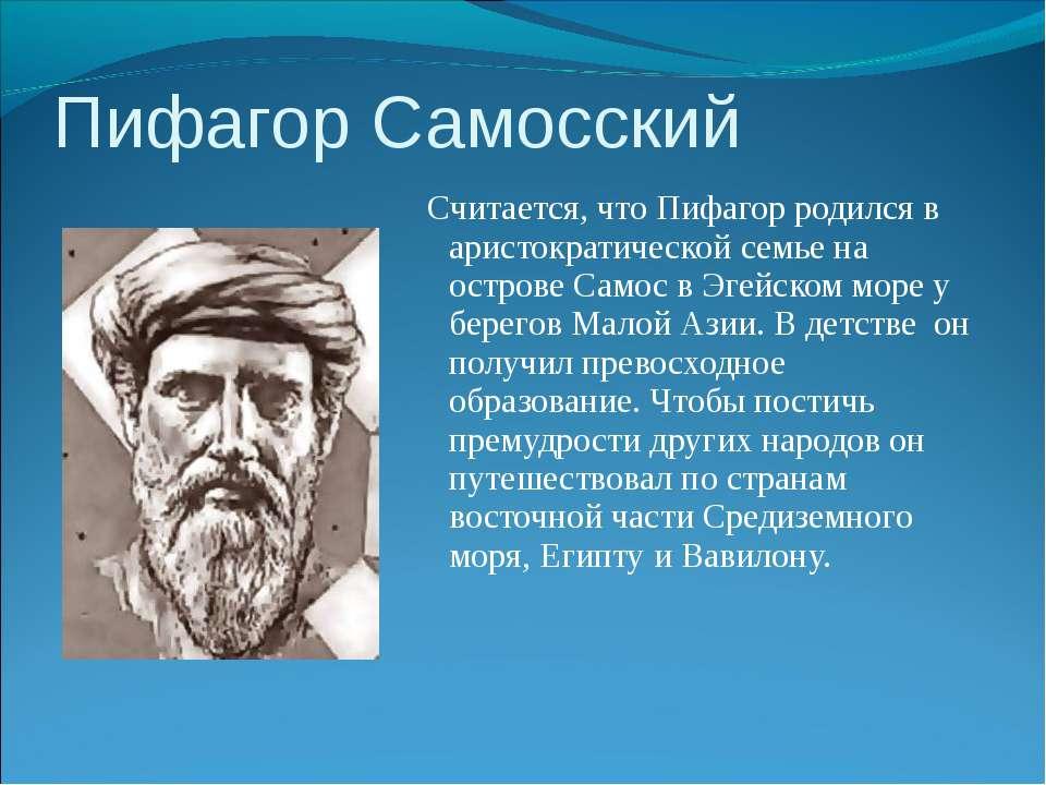 Пифагор Самосский Считается, что Пифагор родился в аристократической семье на...