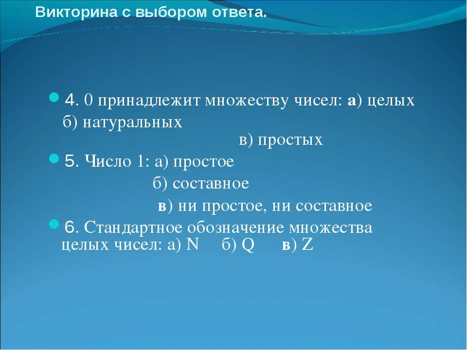 Викторина с выбором ответа. 4. 0 принадлежит множеству чисел: а) целых б) нат...