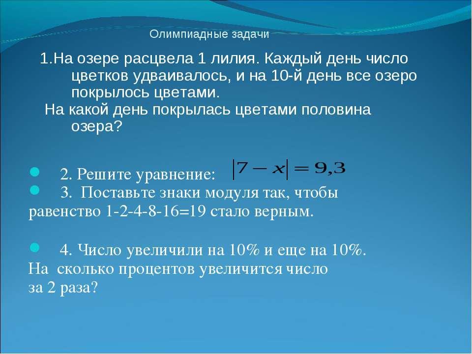 Олимпиадные задачи 2. Решите уравнение: 3. Поставьте знаки модуля так, чтобы ...