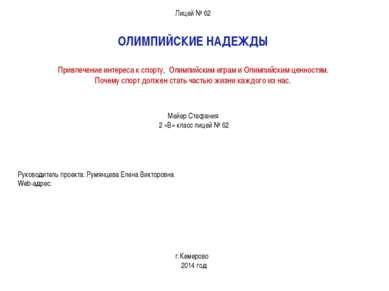 Лицей № 62 ОЛИМПИЙСКИЕ НАДЕЖДЫ Привлечение интереса к спорту, Олимпийским игр...