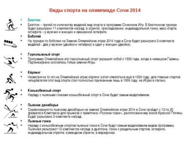 Виды спорта на олимпиаде Сочи 2014 Биатлон Биатлон – третий по количеству мед...