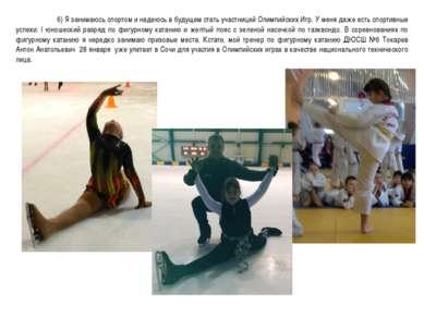 6) Я занимаюсь спортом и надеюсь в будущем стать участницей Олимпийских Игр. ...