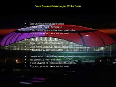 Гимн Зимней Олимпиады 2014 в Сочи. Красным, белым и синим светят небеса, С на...