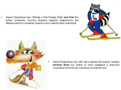 Зимние Олимпийские игры 1980года в Лейк-Плэсиде (США): енот Рони был выбран т...
