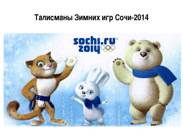 Талисманы Зимних игр Сочи-2014