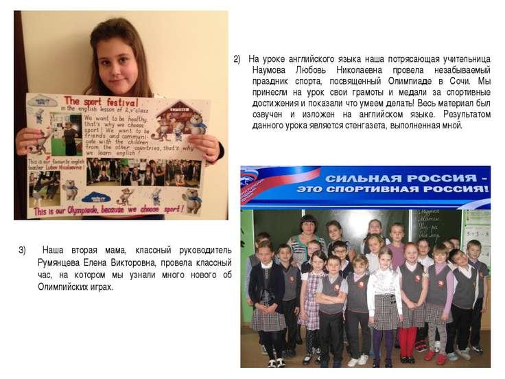 3) Наша вторая мама, классный руководитель Румянцева Елена Викторовна, провел...