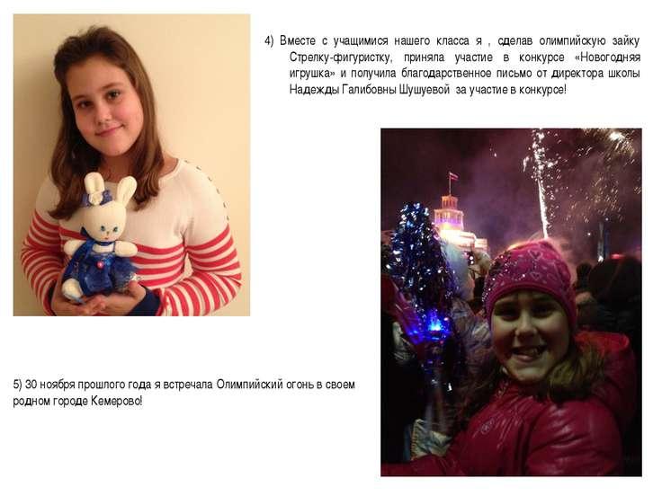 5) 30 ноября прошлого года я встречала Олимпийский огонь в своем родном город...
