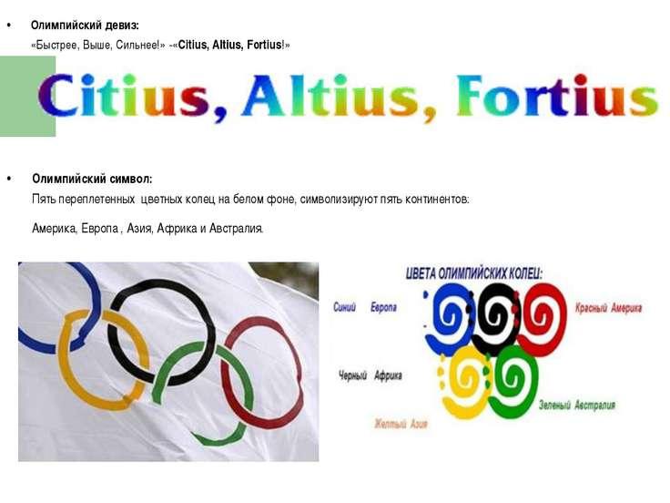 Олимпийский девиз: «Быстрее, Выше, Сильнее!» -«Citius, Altius, Fortius!» Олим...