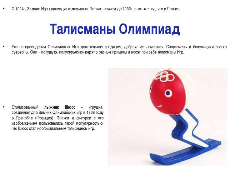 Талисманы Олимпиад Стилизованный лыжник Шюсс – игрушка, созданная для Зимних ...