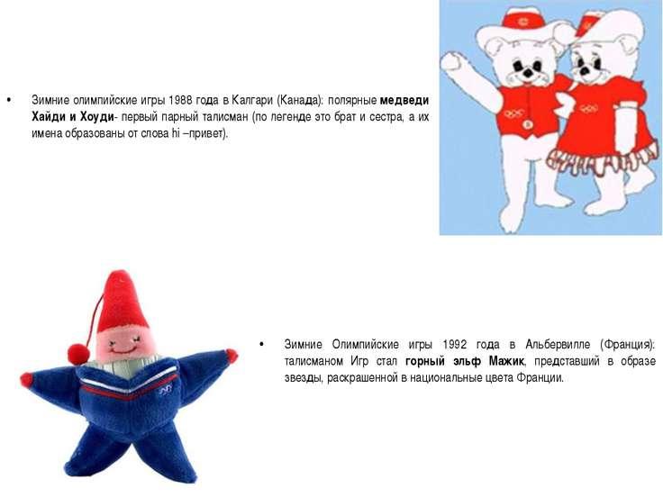Зимние олимпийские игры 1988 года в Калгари (Канада): полярные медведи Хайди ...