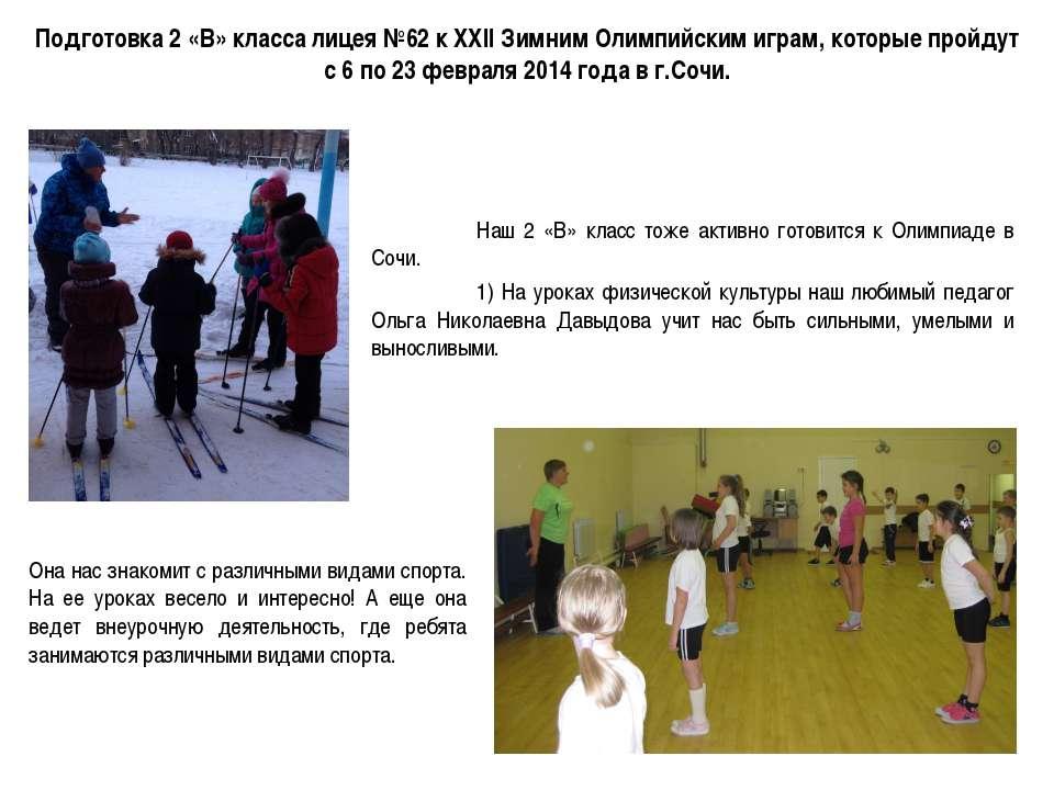 Подготовка 2 «В» класса лицея №62 к ХХII Зимним Олимпийским играм, которые пр...