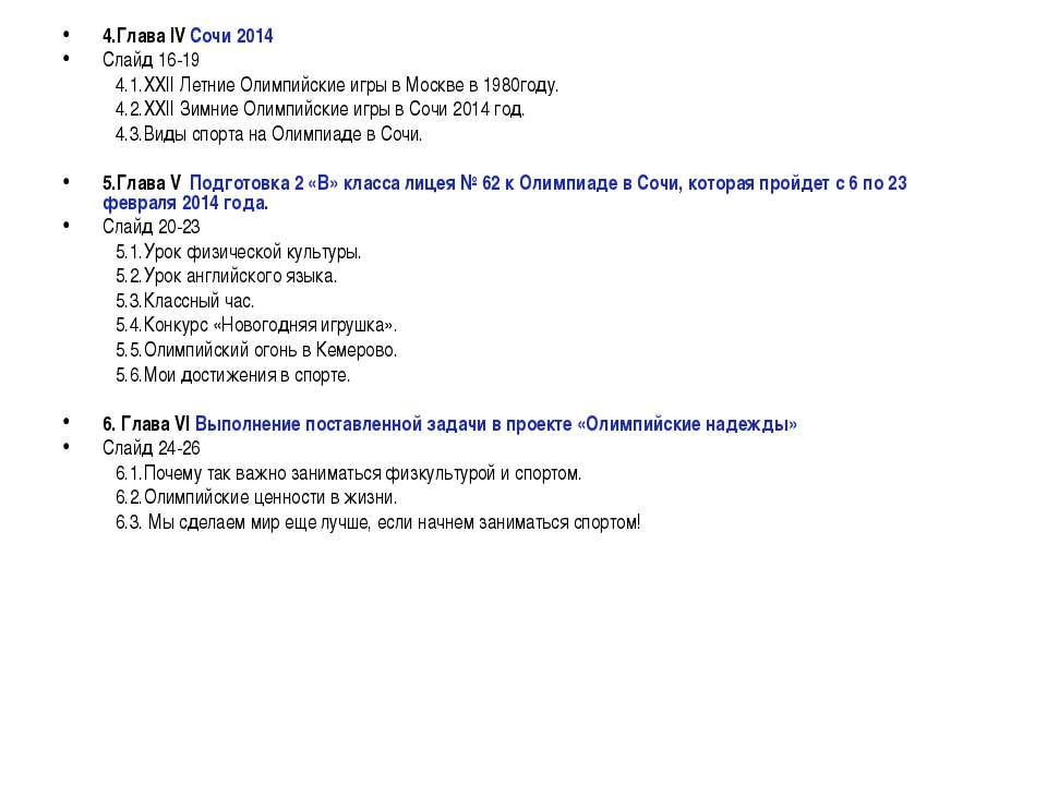 4.Глава IV Сочи 2014 Слайд 16-19 4.1.ХХII Летние Олимпийские игры в Москве в ...