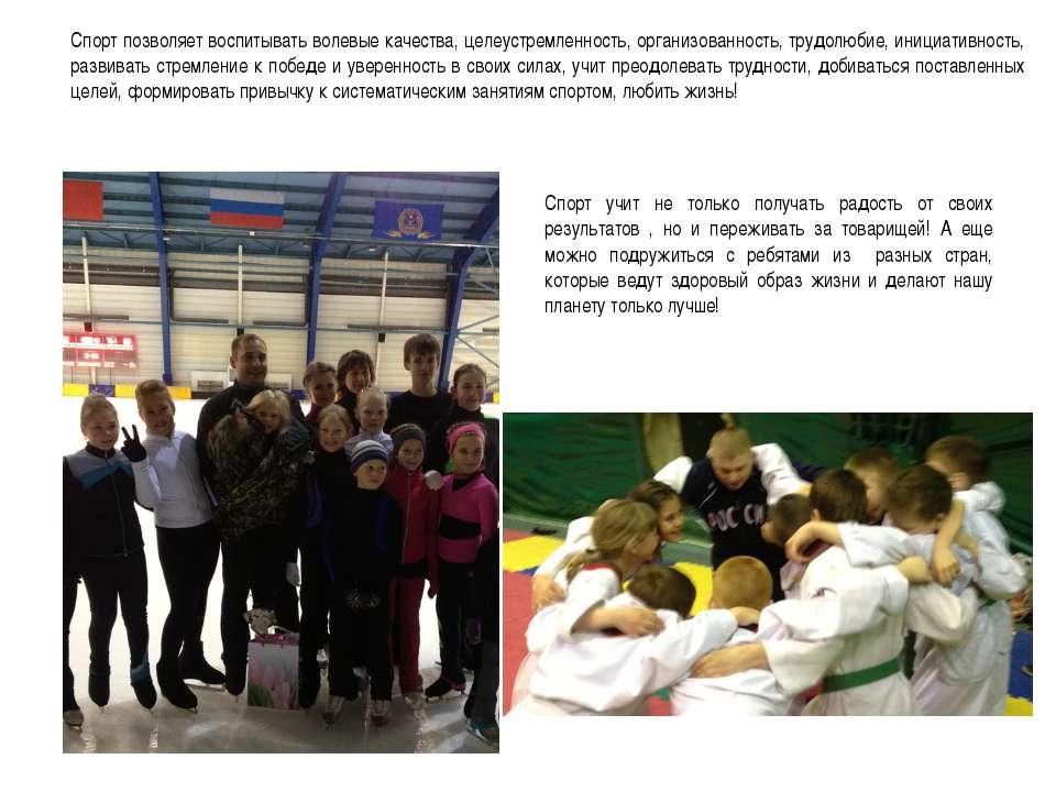 Спорт учит не только получать радость от своих результатов , но и переживать ...