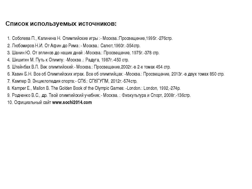 Список используемых источников: 1. Соболева П., Калинина Н. Олимпийские игры ...