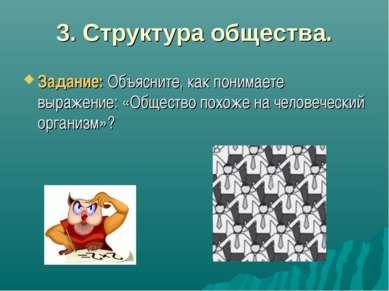3. Структура общества. Задание: Объясните, как понимаете выражение: «Общество...