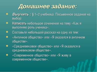 Домашнее задание: Выучить : § 1–2 учебника. Письменное задание на выбор: Напи...