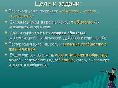 Цели и задачи: Познакомимся с понятиями «общество», «страна», «государство»; ...