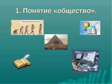 1. Понятие «общество».