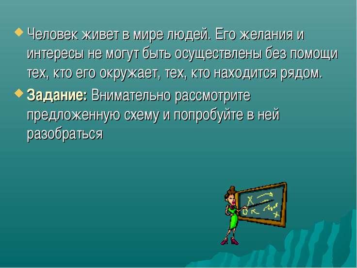 Человек живет в мире людей. Его желания и интересы не могут быть осуществлены...