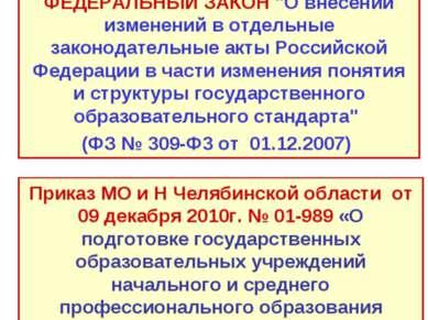 """Основания введения ФГОС ФЕДЕРАЛЬНЫЙ ЗАКОН """"О внесении изменений в отдельные з..."""