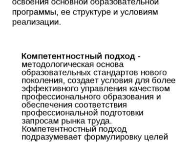 Федеральный государственный образовательный стандарт(ФГОС) нормативный докуме...