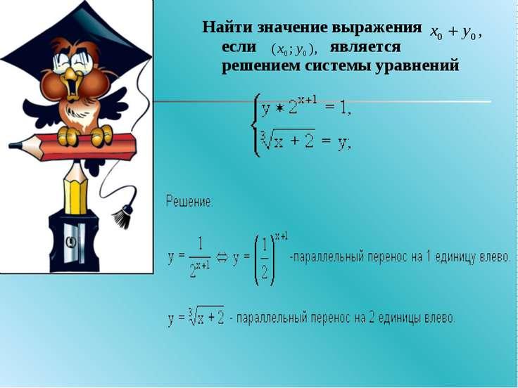 Найти значение выражения если является решением системы уравнений