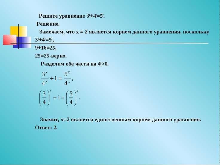 Решите уравнение 3x+4x=5x. Решение. Замечаем, что x = 2 является корнем данно...