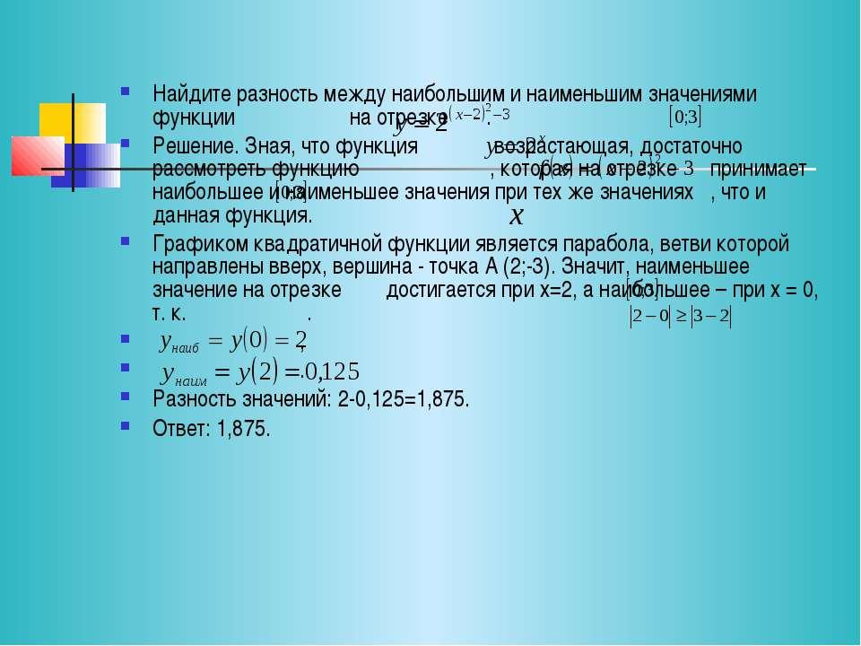 Найдите разность между наибольшим и наименьшим значениями функции на отрезке ...