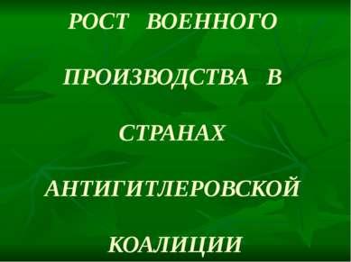 РОСТ ВОЕННОГО ПРОИЗВОДСТВА В СТРАНАХ АНТИГИТЛЕРОВСКОЙ КОАЛИЦИИ