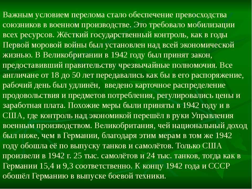 Важным условием перелома стало обеспечение превосходства союзников в военном ...