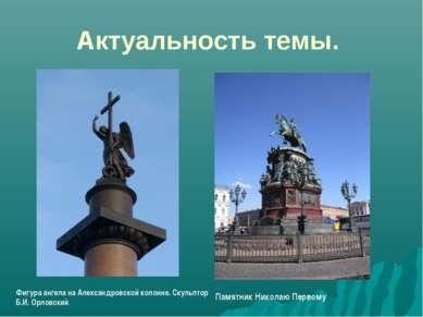 Актуальность темы. Памятник Николаю Первому Фигура ангела на Александровской ...