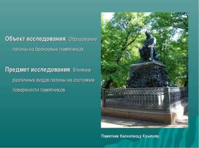Объект исследования: Образование патины на бронзовых памятниках. Предмет иссл...