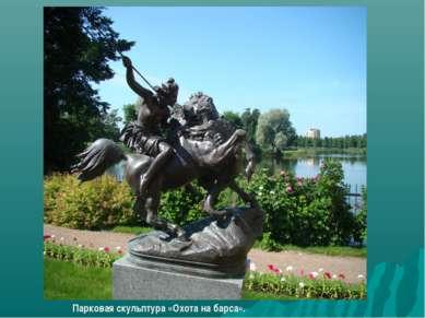 Парковая скульптура «Охота на барса».