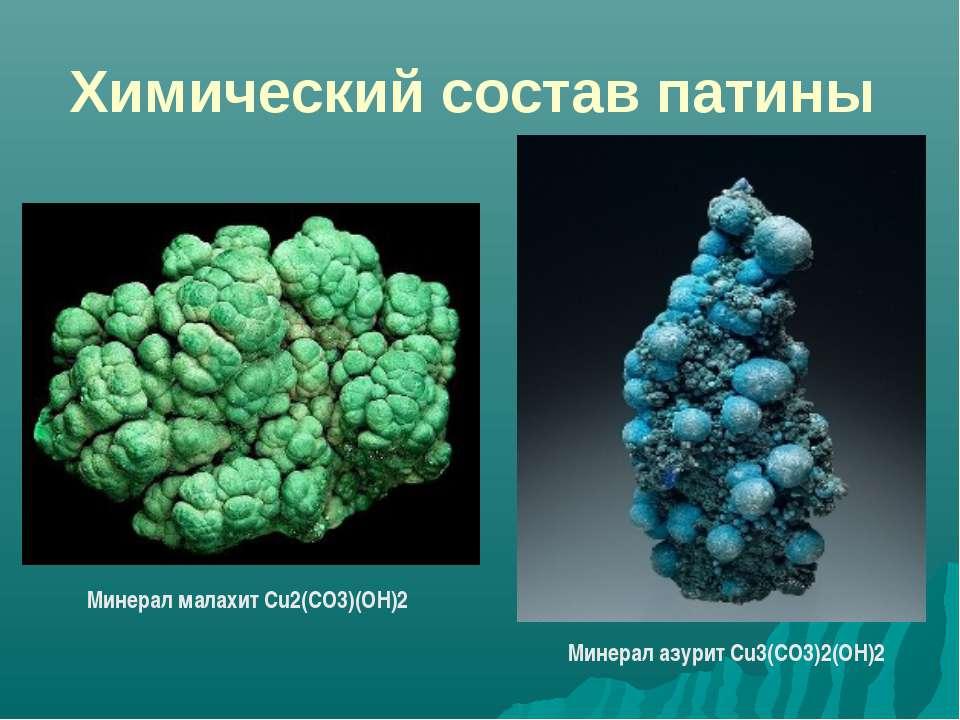 Химический состав патины Минерал малахит Cu2(CO3)(OH)2 Минерал азурит Cu3(CO3...