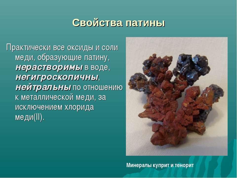 Свойства патины Практически все оксиды и соли меди, образующие патину, нераст...