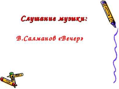 Слушание музыки: В.Салманов «Вечер»