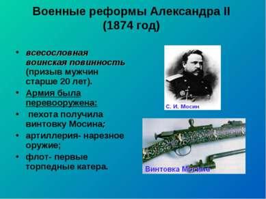 Военные реформы Александра II (1874 год) всесословная воинская повинность (пр...