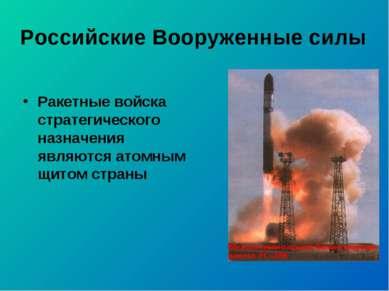 Российские Вооруженные силы Ракетные войска стратегического назначения являют...