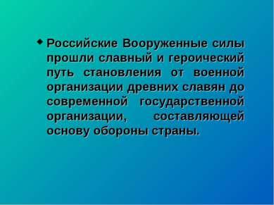 Российские Вооруженные силы прошли славный и героический путь становления от ...