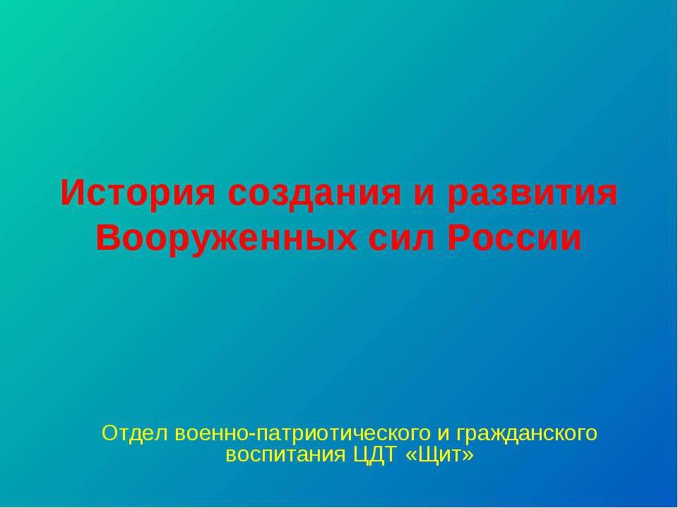История создания и развития Вооруженных сил России Отдел военно-патриотическо...