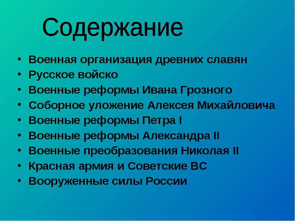 Военная организация древних славян Русское войско Военные реформы Ивана Грозн...
