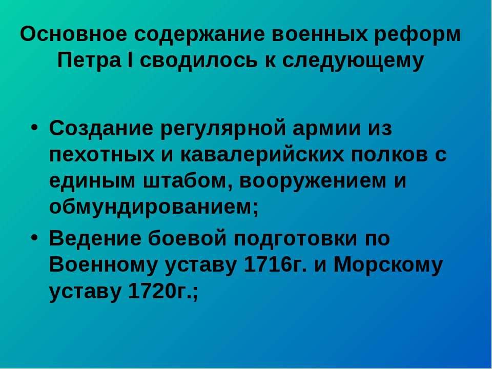 Основное содержание военных реформ Петра I сводилось к следующему Создание ре...