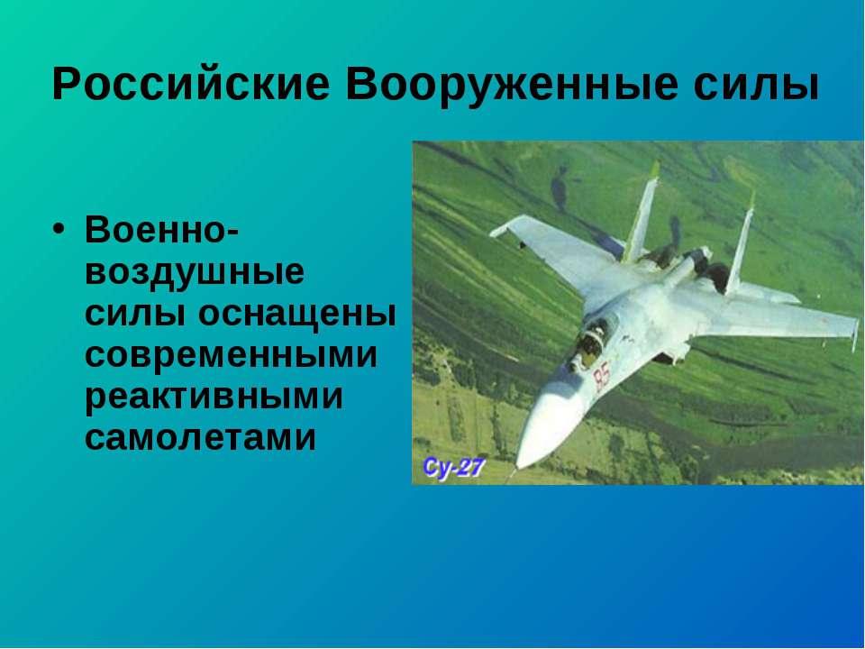 Российские Вооруженные силы Военно-воздушные силы оснащены современными реакт...