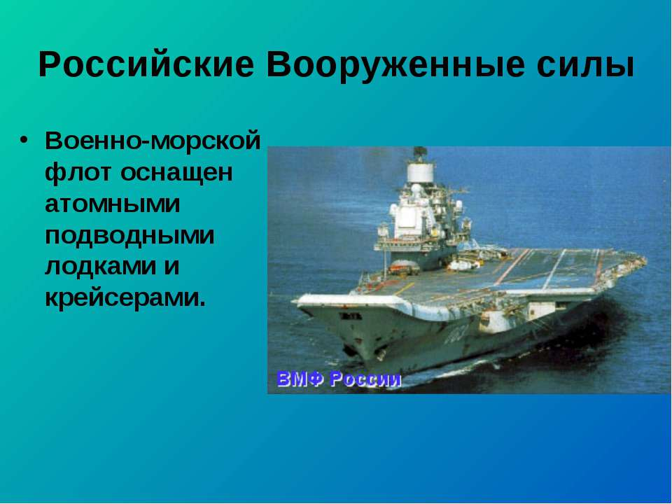 сообщение на тему атомные подводные лодки