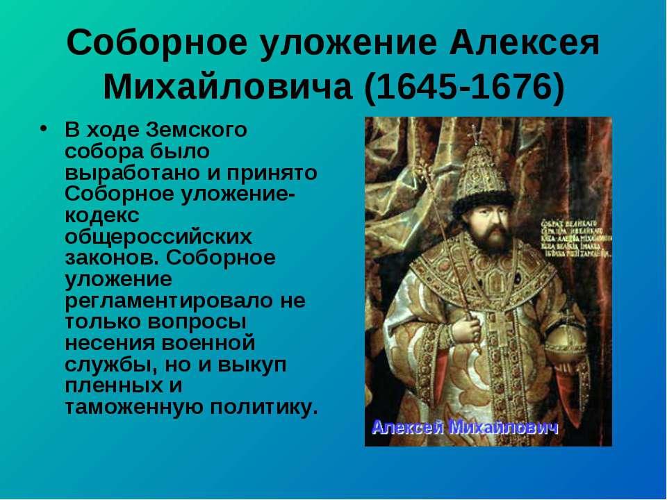 Соборное уложение Алексея Михайловича (1645-1676) В ходе Земского собора было...