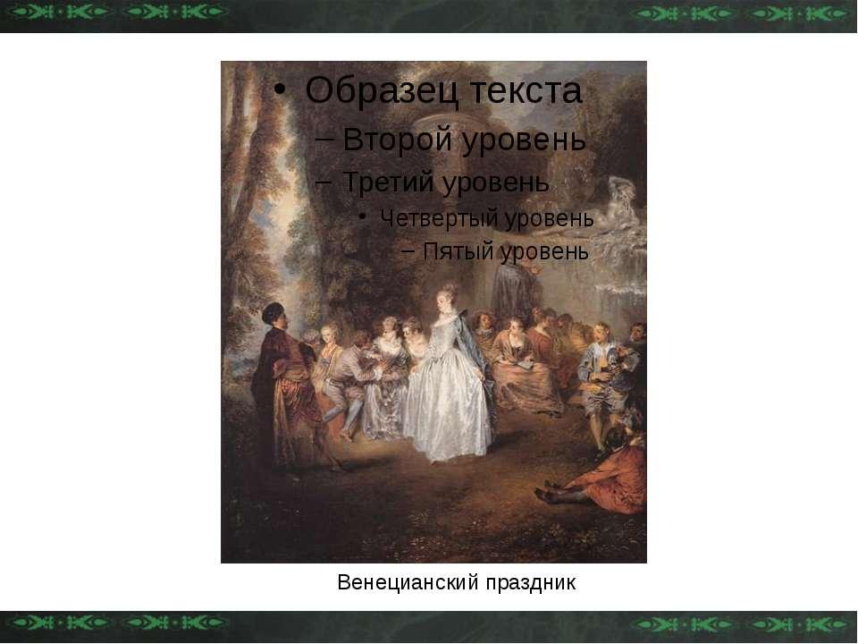 Венецианский праздник