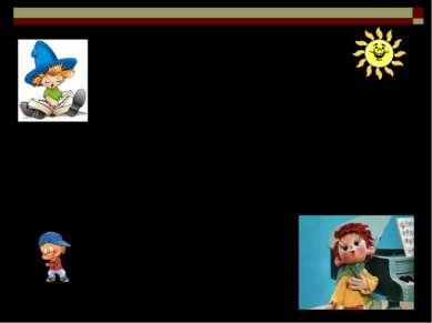 Каждый герой Носова индивидуален. По его книгам можно изучать характеры детей...