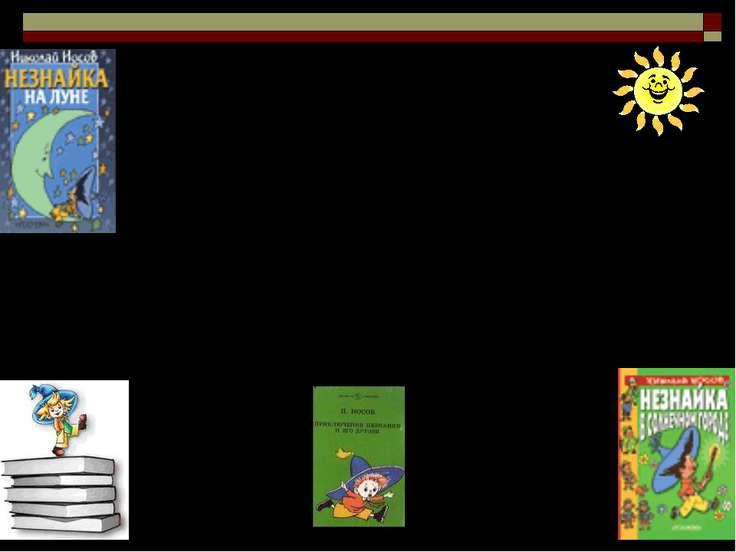 Носов – автор всеми любимых сказок с элементами фантастики: «Приключения Незн...