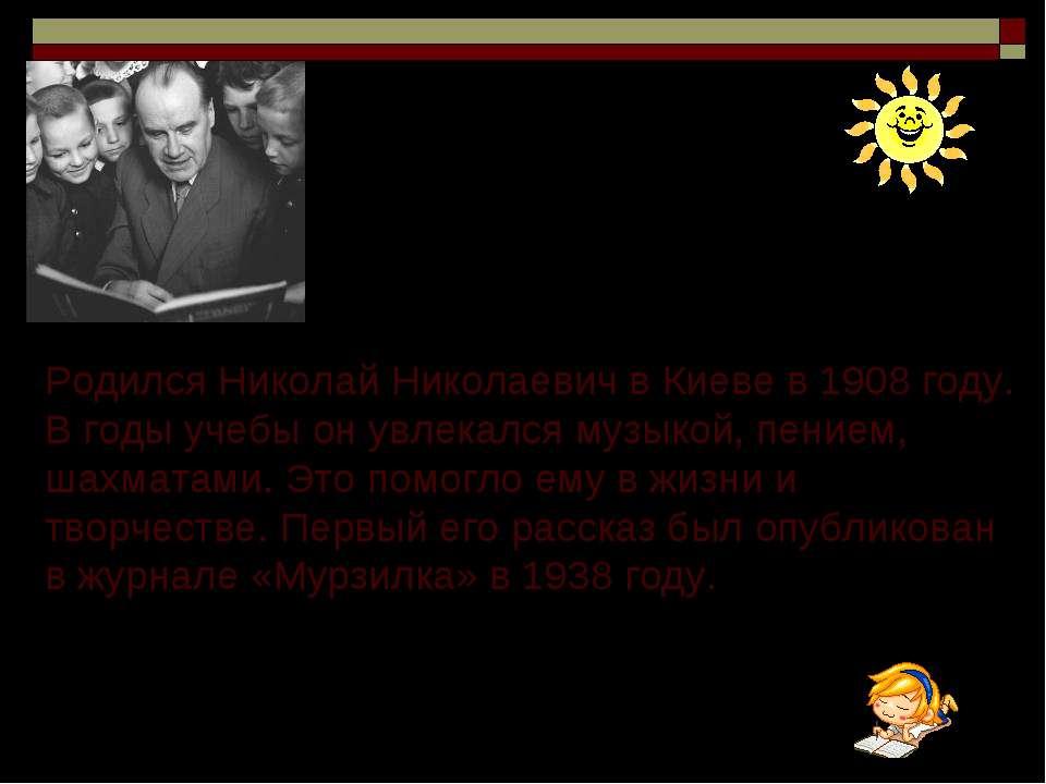 Родился Николай Николаевич в Киеве в 1908 году. В годы учебы он увлекался муз...