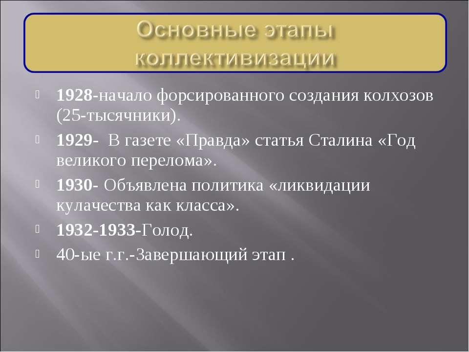 1928-начало форсированного создания колхозов (25-тысячники). 1929- В газете «...